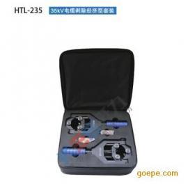 HTL-235 电缆头制作系统(德国 kree)