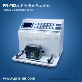 油墨印刷耐摩擦试验机