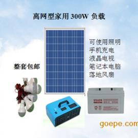 恩能系列太阳能光伏发电-迷你电站系列离网型家用300W负载