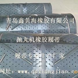 定制非标抛丸机履带 非标橡胶履带 青岛橡胶履带