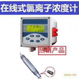 在线氯离子浓度计 高智能氯离子在线连续监测仪 进口电极