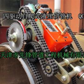 带压开孔钻管道开孔自来水管道切割自爬式液压切管机QG-1
