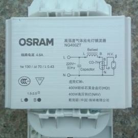 OSRAM NG250ZT NG400ZT 钠灯镇流器
