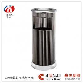 镜钢座地烟灰桶、不锈钢垃圾桶博欣厂家批发、定做