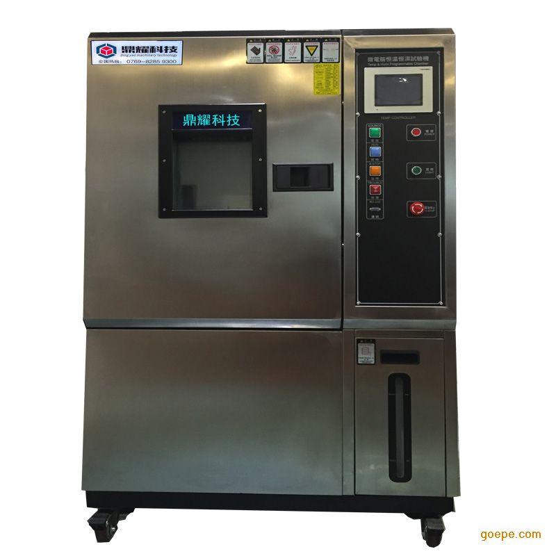 DY-800-880U高低温循环实验箱高低温湿热交变试验机