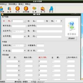 会员管理软件、武汉会员系统