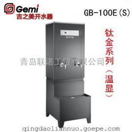 青岛开水器厂家 吉宝GB-100E(S) 100升开水机