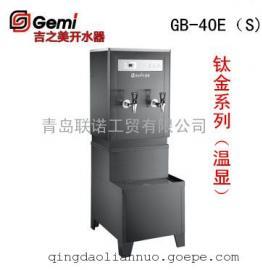 青岛吉之美开水器 吉宝GB-40E (S)钛合金温显开水机