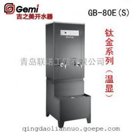 青岛开水器厂家 吉宝GB-80E(S) 钛金一体机温度显示