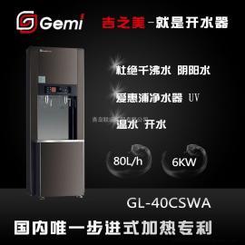 青岛吉之美开水器 商用钛金高端柜机GL-40CSWA
