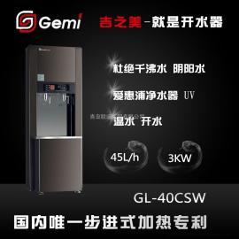 青岛吉之美开水器 GL-40CSW 高端立式调温净化开水机