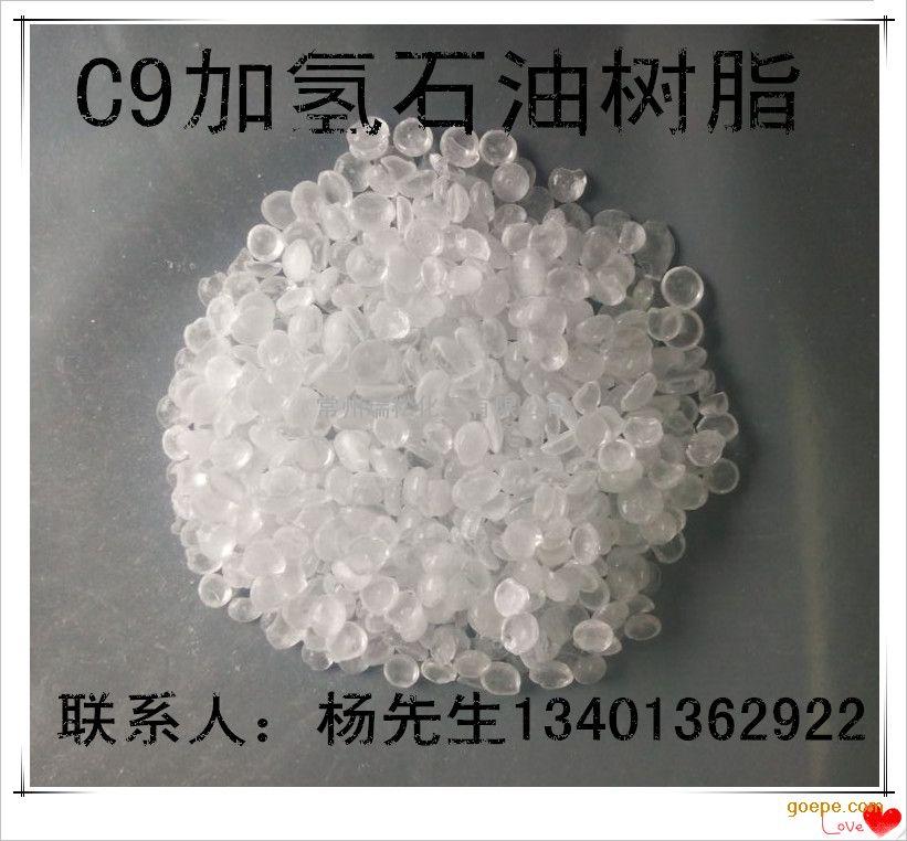 国内质量好的c9加氢石油树脂-碳九加氢石油树脂-粘胶