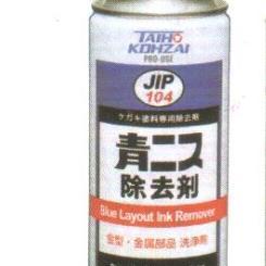 TAIHOKOHZAI大风工材 JIP104蓝漆除去剂