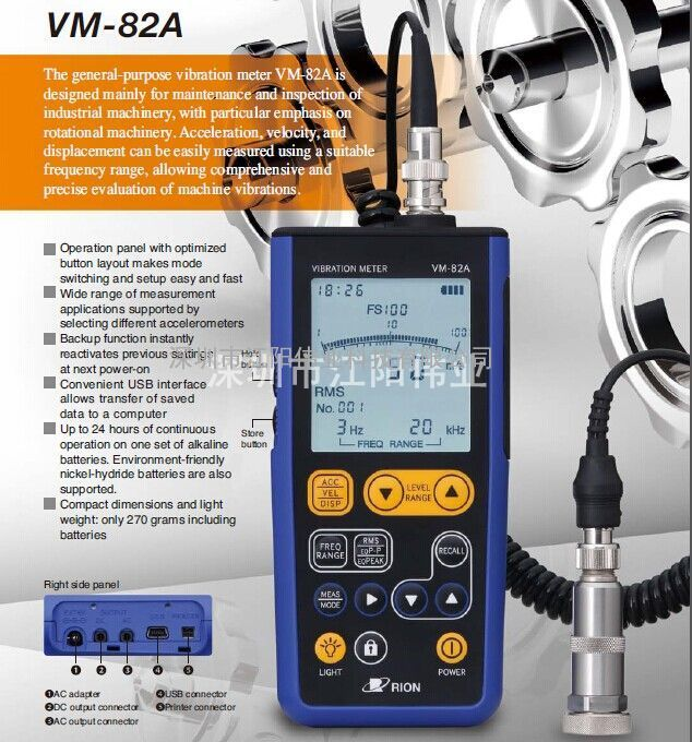 日本RION测振仪VM82A理音VM82升级型号