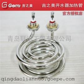 吉之美开水器配件,吉宝加热管,水龙头,上下电极,感温器,电磁阀