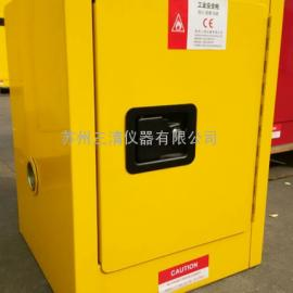 4加仑工业防爆柜 消防安全柜 消防工具柜