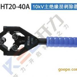 HT20-40A  主绝缘层剥除器(德国 kree)