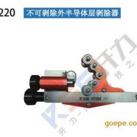 HT220 不可剥除外半导体层剥除器(德国 kree)