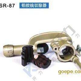 ACSR-87 铝绞线切除器(德国 kree)