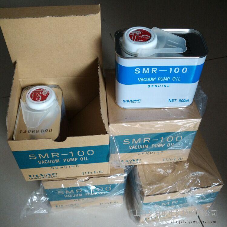 SMR-100日本爱发科ULVAC 真空泵油