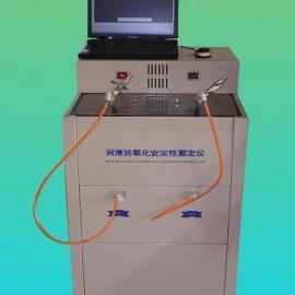 全自动润滑油氧化安定性测定器SH/T0193