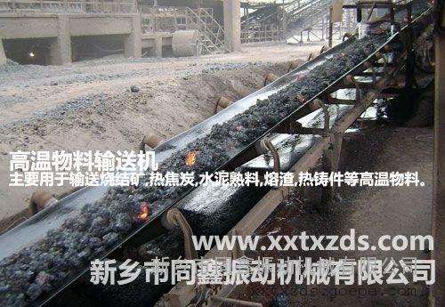 高温物料输送机:主要用于输送烧结矿,热焦炭,水泥熟料,熔渣,热铸