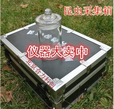 昆虫检验检疫工具箱 HL-KJX 北京厂家现货