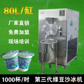 绿豆沙冰机|大型绿豆沙冰机