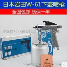 日本岩田W-61S下壶 气动油漆喷枪 雾化细腻家具喷枪