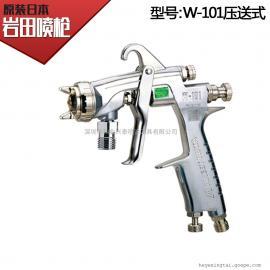 W-101-102P 1.0mm毫米喷嘴口径 雾化细腻