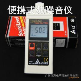 台湾衡欣 AZ8928 声级计 AZ-8928 数字噪音计 分贝仪 噪音检测仪