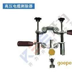 PG-6 高压电缆剥除器(德国 kree)