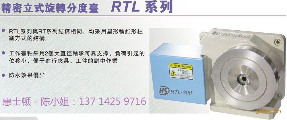 机床附件HSD-300RTL旋转电动分度盘横立两马赛克玻璃片条图片