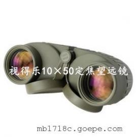 德国视得乐定焦望远镜10X50陆战之星系列5850售价