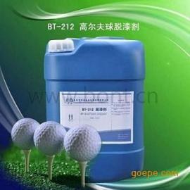 BT-212高尔夫球脱漆剂