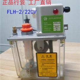 供应数控机床FLH-2/220V自动活塞式注油机