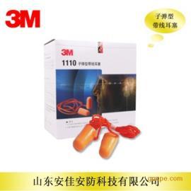 3M 1110带线耳塞 经济型降噪耳塞