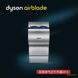 戴森干手器Dyson Airblade 气刀式 烘手机 快速双面喷气式干手机