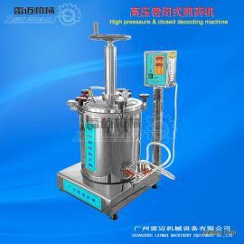 煎药机厂家-高压煎药机-密闭式高压煎药机