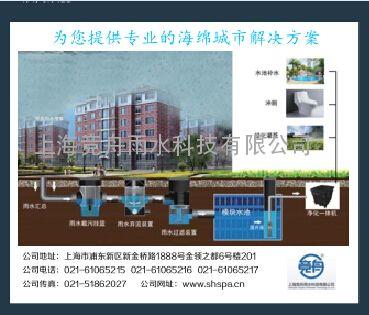 雨水收集系统厂家提供海绵城市解决方案