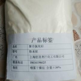 河南碱式氯化铝 厂家直销 价格优惠