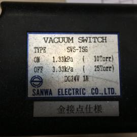 供应日本原装SANWA三和 SVS-7SG系列真空压力开关