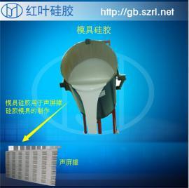 半透明硅胶/模具硅橡胶
