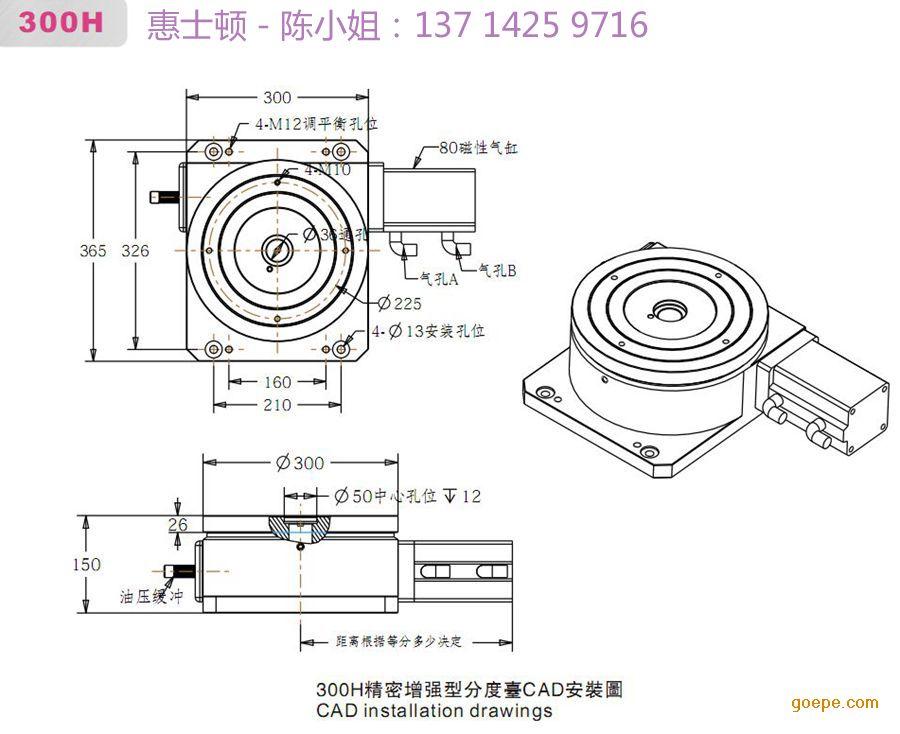 气压分度盘 hsd-300h标配增强型气动图片