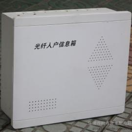 泉龙专业生产光纤入户信息箱塑料面板30*35*12