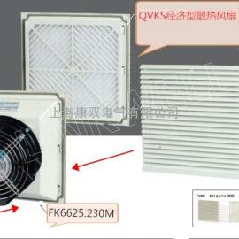FK6625.230M经济型散热风扇-电柜风机