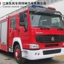 重汽豪沃8吨泡沫消防车生产厂家报价
