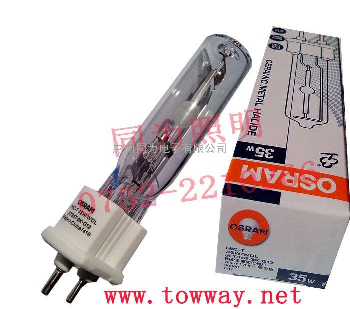 欧司朗OSRAM HCI-TC 35W/830/WDL 陶瓷金卤灯HCI-TC 35W/942/NDL