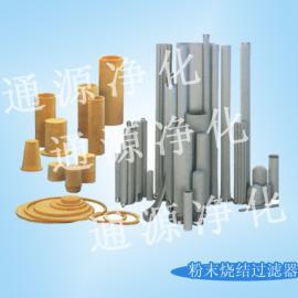 专业生产 不锈钢粉末滤芯