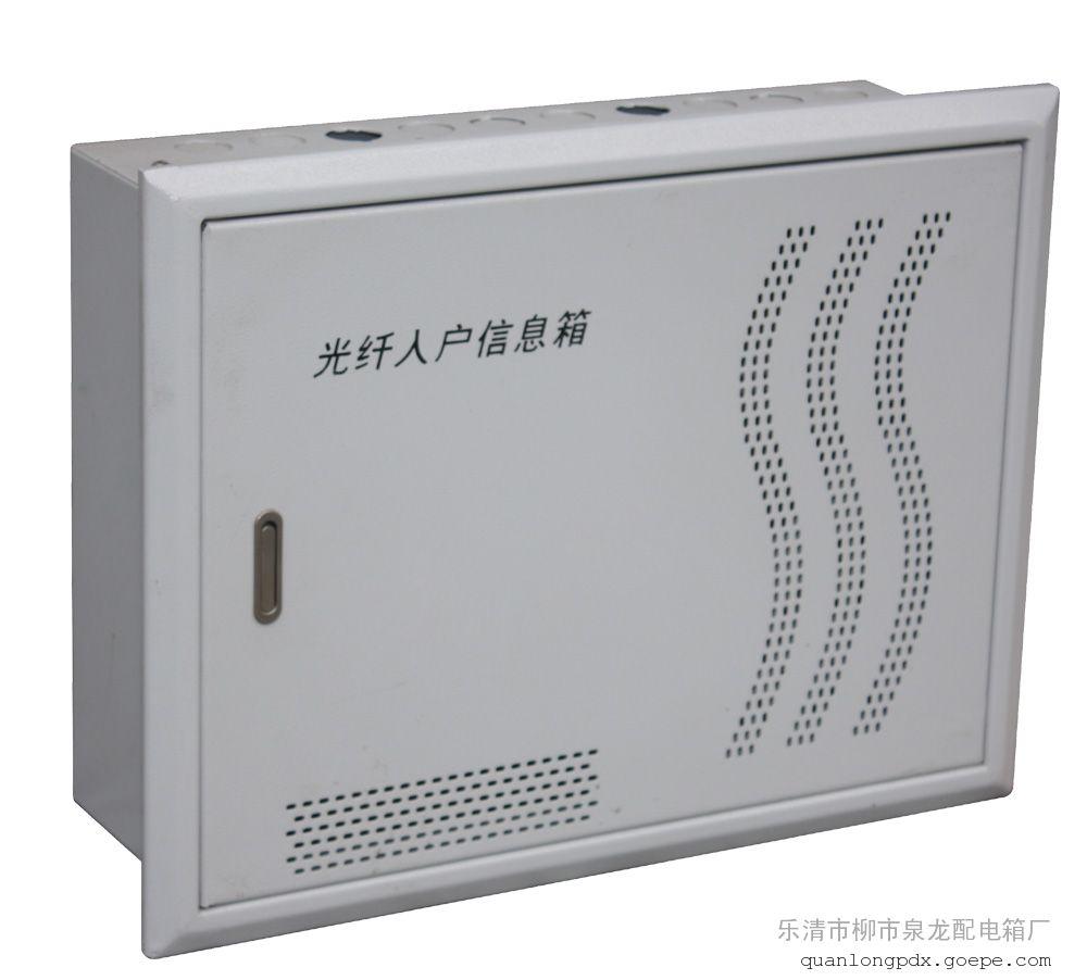泉龙专业生产光纤入户信息箱铁面板30*40*12
